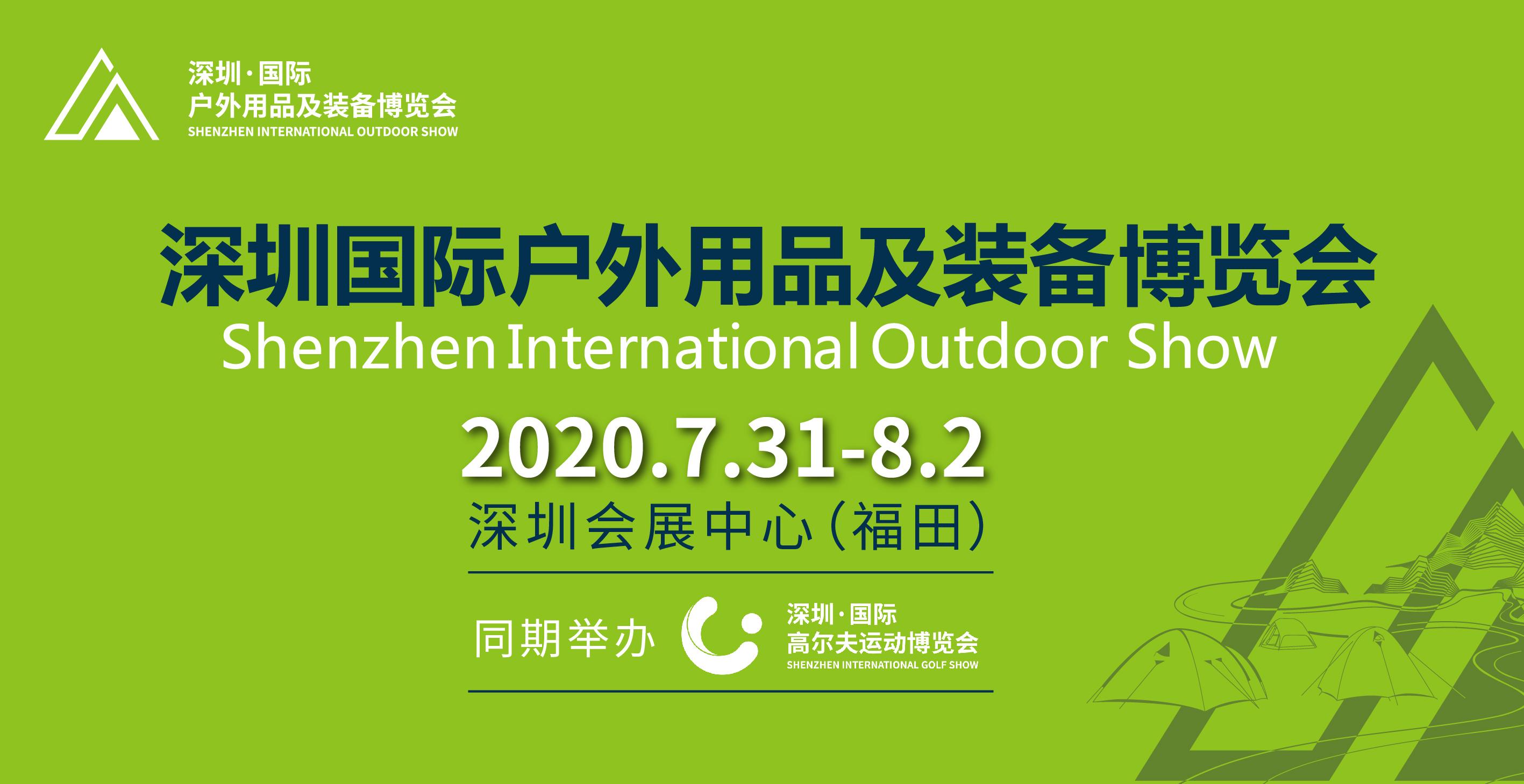 2020深圳国际户外用品及装备博览会