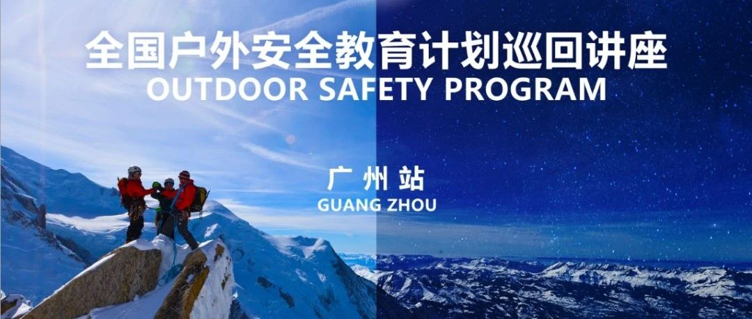 2020全国户外安全教育计划系列讲座·广州站