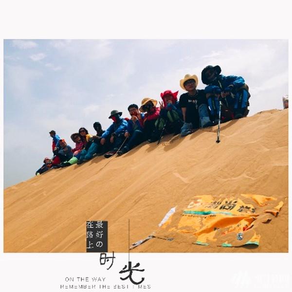 """(16)【潮尚户外】带你徒步""""库布齐沙漠""""(AB队·A队穿越·B队休闲摄影)-户外活动图-驼铃网"""