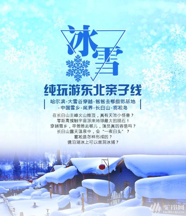 (2)冰雪纯玩游东北——哈尔滨-大雪谷穿越-爸爸去哪摄影基地-中国雪乡-魔界-长白山-雾凇岛赏雪7日游  -户外活动图-驼铃网