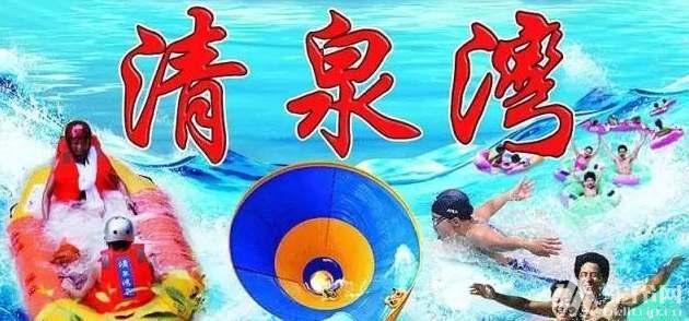 (1)18号清凉一夏清泉湾竹林急速漂流、水上乐园嗨翻天!-户外活动图-驼铃网