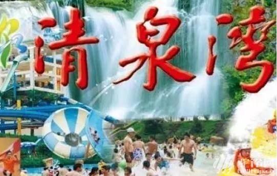 (5)18号清凉一夏清泉湾竹林急速漂流、水上乐园嗨翻天!-户外活动图-驼铃网