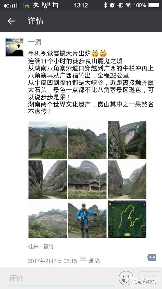 (12)周末(7.15~16)轻装徒步穿越跟景区完全不一样的崀山-户外活动图-驼铃网