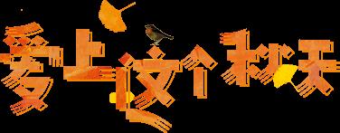 (1)雅安碧峰峡休闲一日游活动-户外活动图-驼铃网