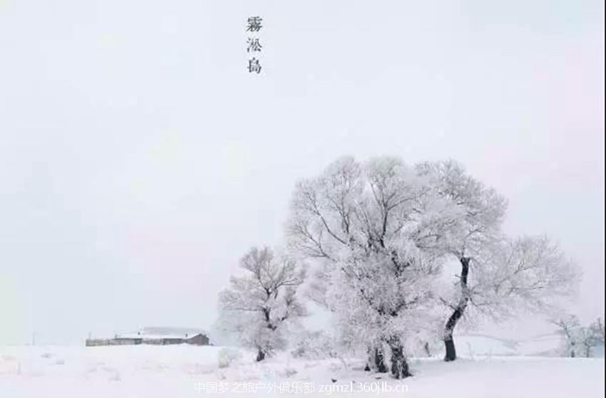 (1)【中国梦之旅】元旦三日游|雪乡B线-走进我的家乡-雾凇岛—雪乡—雪谷(赠送往返火车huoche票)-户外活动图-驼铃网