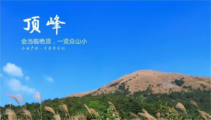 (3)【一日两川】10月21日双登千米白云嶂看金色芦苇,登东莞第一峰银瓶嘴-户外活动图-驼铃网