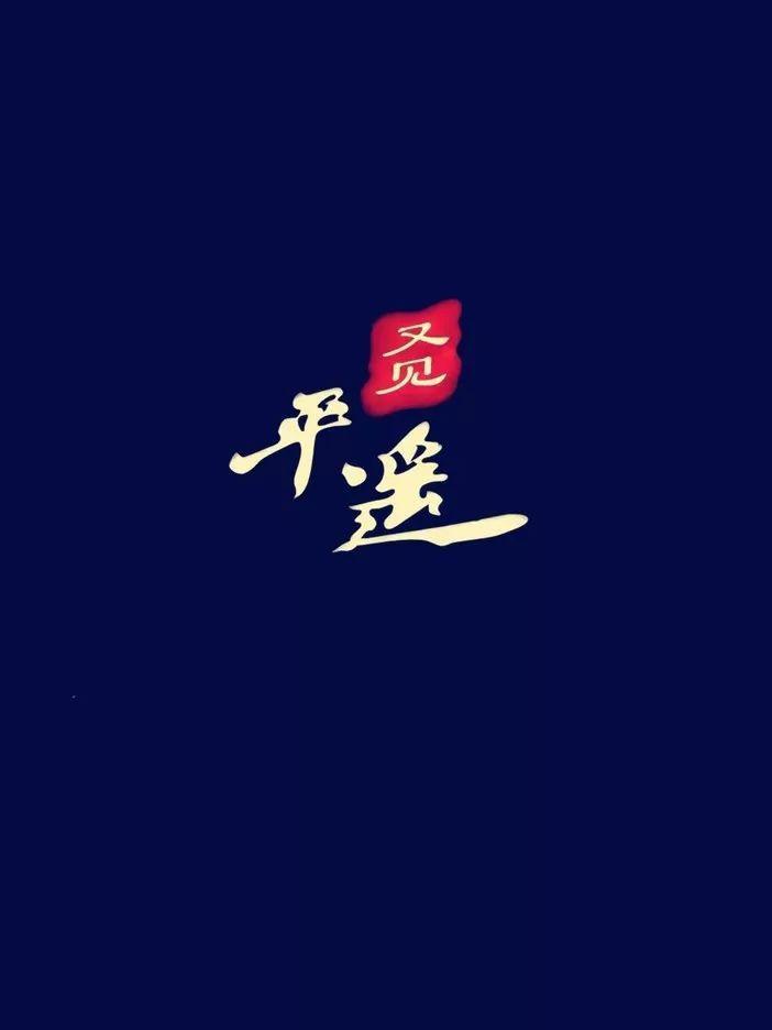 (38)【春节】晋陕过大年—平遥古城+西岳华山+秦始皇兵马俑+西安古都+壶口瀑布6日游 -户外活动图-驼铃网