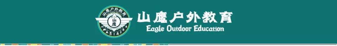 (1)【蓝盾户外培训】第4期山鹰一星户外爱好者培训招生-户外活动图-驼铃网