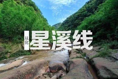 (2)【特惠49】3月31日从化星溪线休闲经典线路徒步-户外活动图-驼铃网