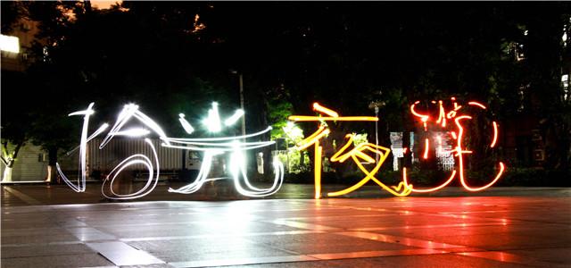 (5)追光之旅-荧光夜跑免费活动-户外活动图-驼铃网