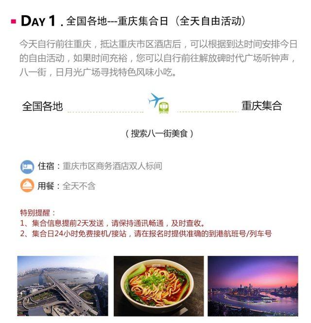 (39)CityWalk---重庆丨四天三晚,旅行新玩法-户外活动图-驼铃网