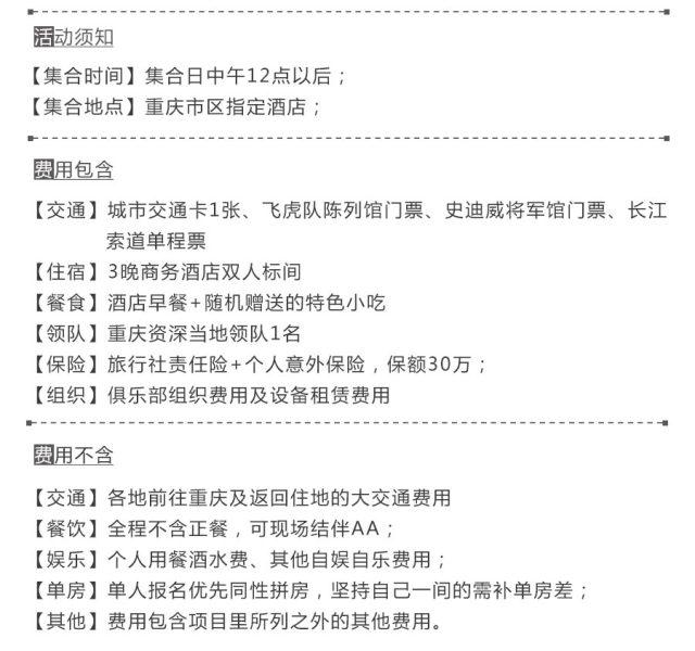 (43)CityWalk---重庆丨四天三晚,旅行新玩法-户外活动图-驼铃网