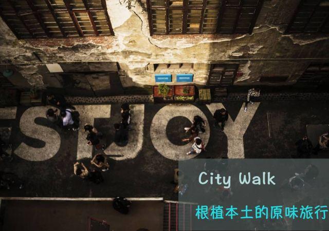 (21)CityWalk---重庆丨四天三晚,旅行新玩法-户外活动图-驼铃网