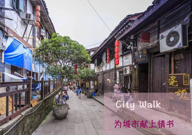 (23)CityWalk---重庆丨四天三晚,旅行新玩法-户外活动图-驼铃网