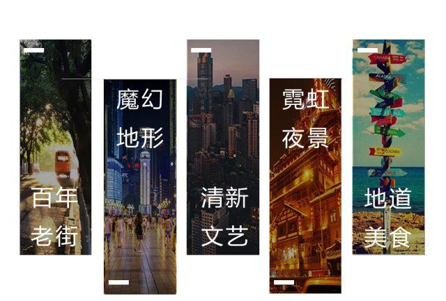 (35)CityWalk---重庆丨四天三晚,旅行新玩法-户外活动图-驼铃网