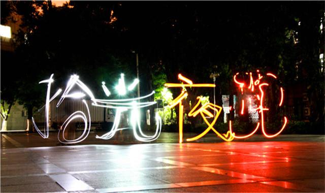 (3)追光之旅-荧光夜跑免费活动-户外活动图-驼铃网