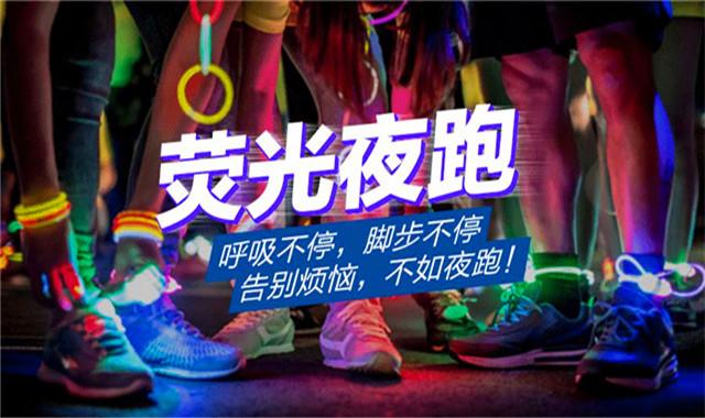 (4)追光之旅-荧光夜跑免费活动-户外活动图-驼铃网