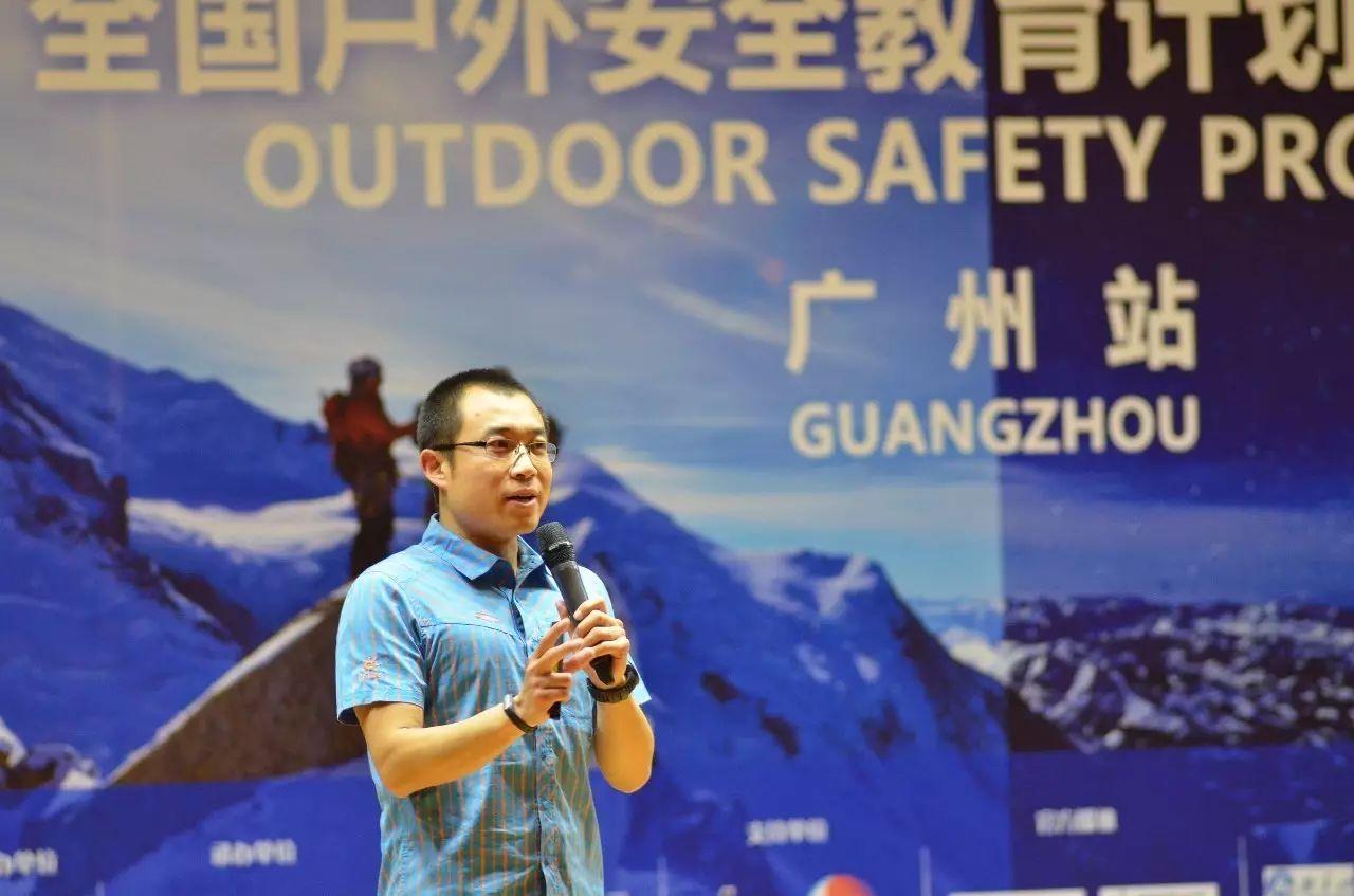 (12)7月8日广州站|2018全国户外安全教育计划巡回讲座-户外活动图-驼铃网