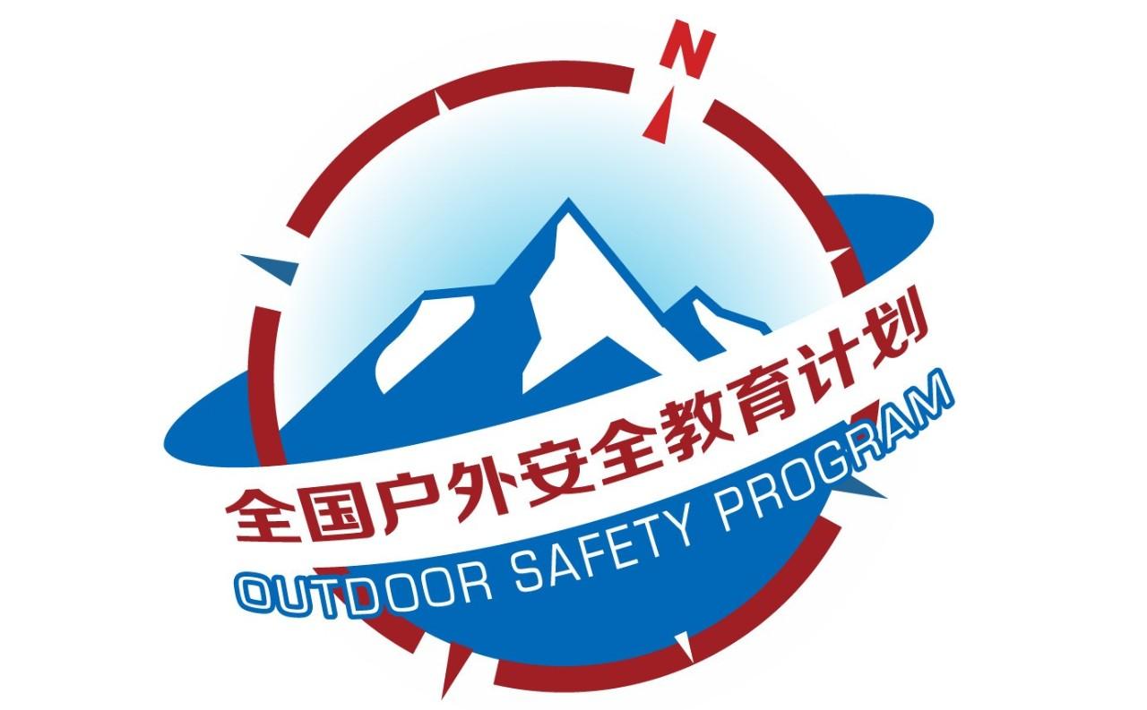 (9)7月8日广州站|2018全国户外安全教育计划巡回讲座-户外活动图-驼铃网