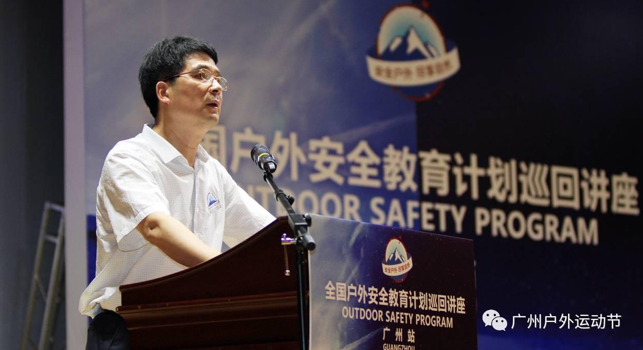 (11)7月8日广州站|2018全国户外安全教育计划巡回讲座-户外活动图-驼铃网