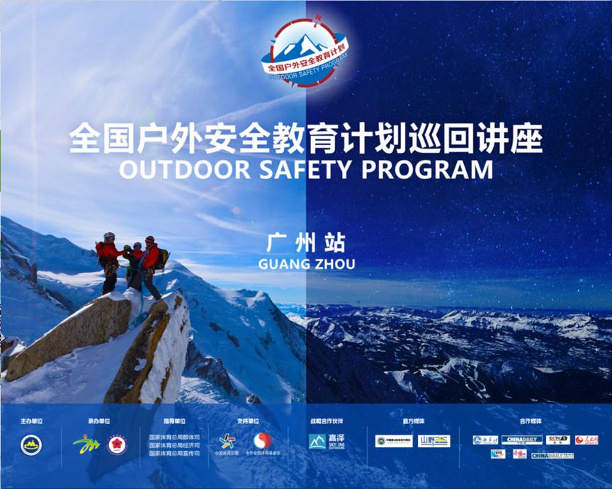 2018全国户外安全教育计划巡回讲座广州站