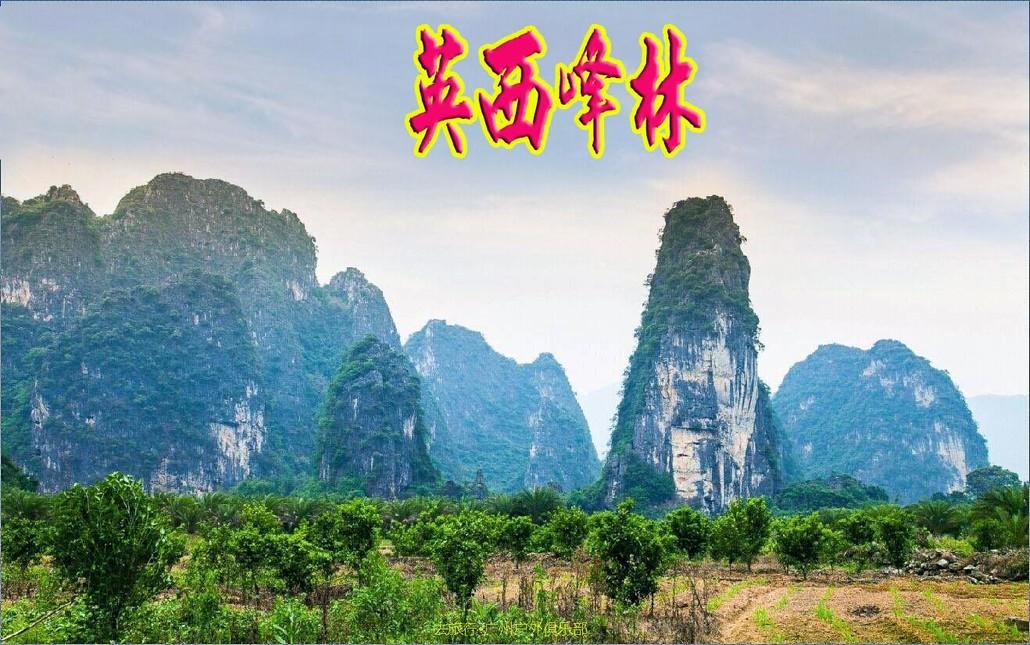 (16)10.13日徒步英西峰林+打卡网红粉乱黛子粉色花海-户外活动图-驼铃网