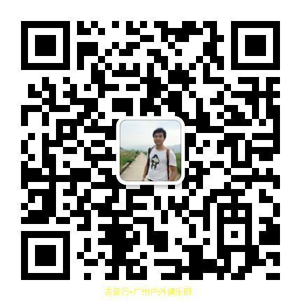 (18)【特惠.含门票】12.8日 登广东香格里拉 新丰云髻山 登山 赏枫-户外活动图-驼铃网