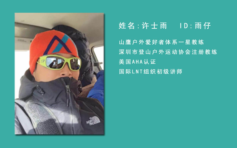 (26)【蓝盾户外培训】第5期山鹰一星户外爱好者培训招生-户外活动图-驼铃网