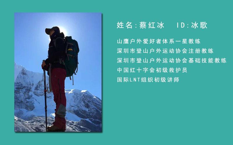 (28)【蓝盾户外培训】第5期山鹰一星户外爱好者培训招生-户外活动图-驼铃网