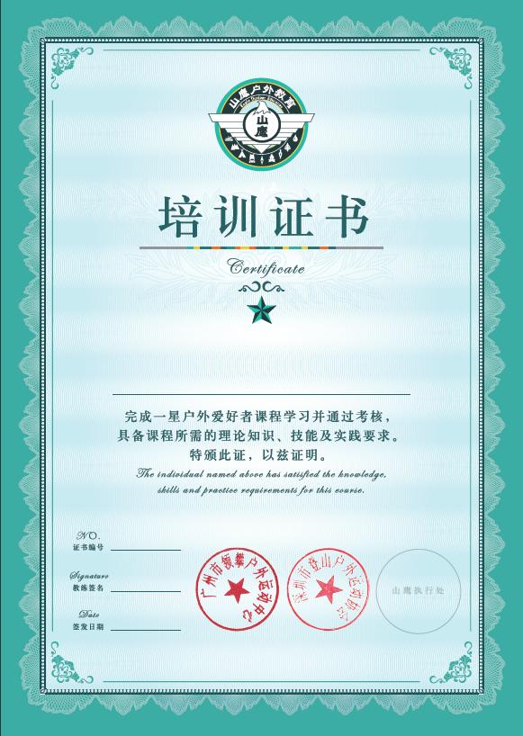 (18)【蓝盾户外培训】第5期山鹰一星户外爱好者培训招生-户外活动图-驼铃网