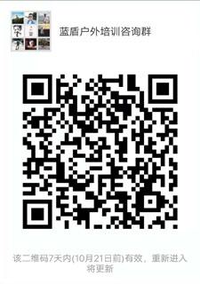 (10)【蓝盾户外培训】第5期山鹰一星户外爱好者培训招生(登山徒步)-户外活动图-驼铃网