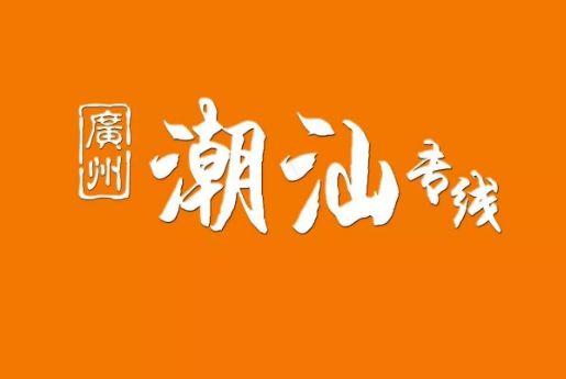 (33)【潮州+汕头】寻潮汕美食 探千年古城 游潮汕小故宫·潮汕二天纯玩-户外活动图-驼铃网