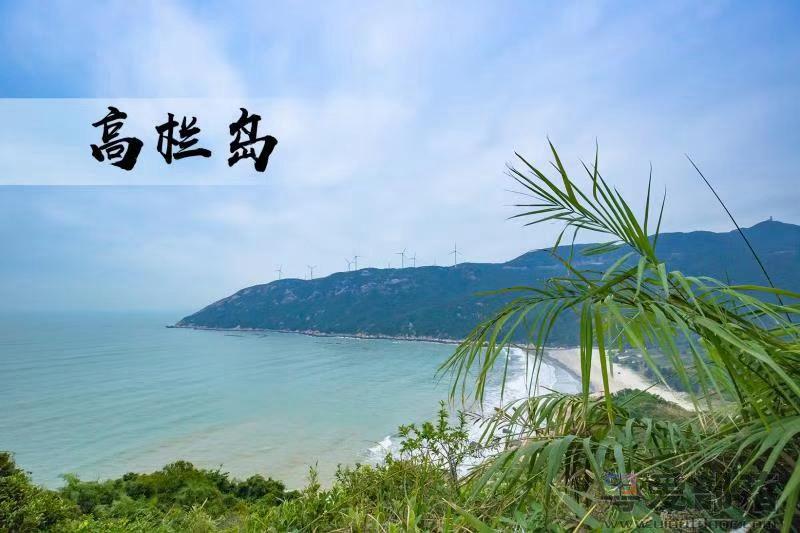 (5)【12.2周日】珠海高栏岛观绝色山海风光,邂逅广东最美风车山-户外活动图-驼铃网