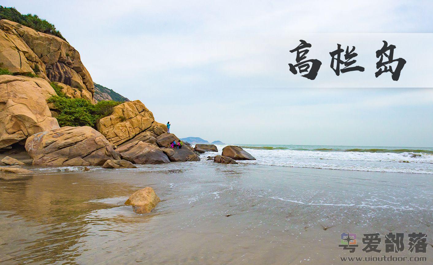 (2)【12.2周日】珠海高栏岛观绝色山海风光,邂逅广东最美风车山-户外活动图-驼铃网