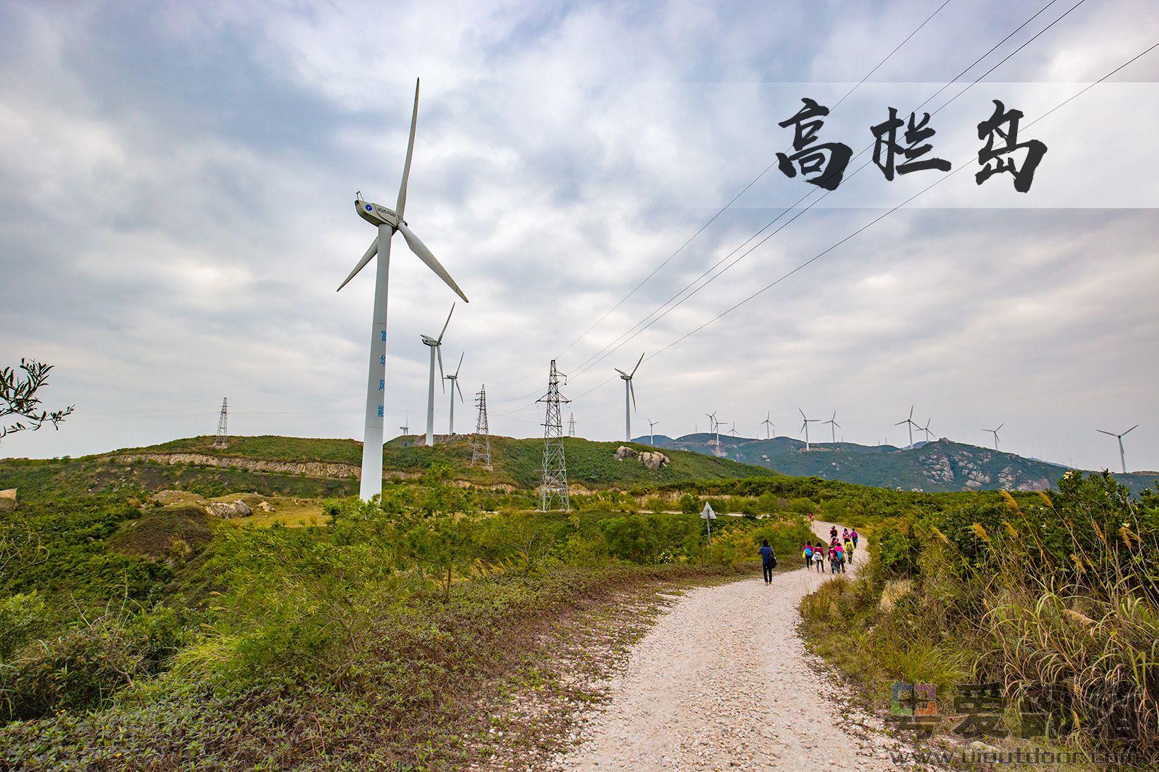 (4)【12.2周日】珠海高栏岛观绝色山海风光,邂逅广东最美风车山-户外活动图-驼铃网