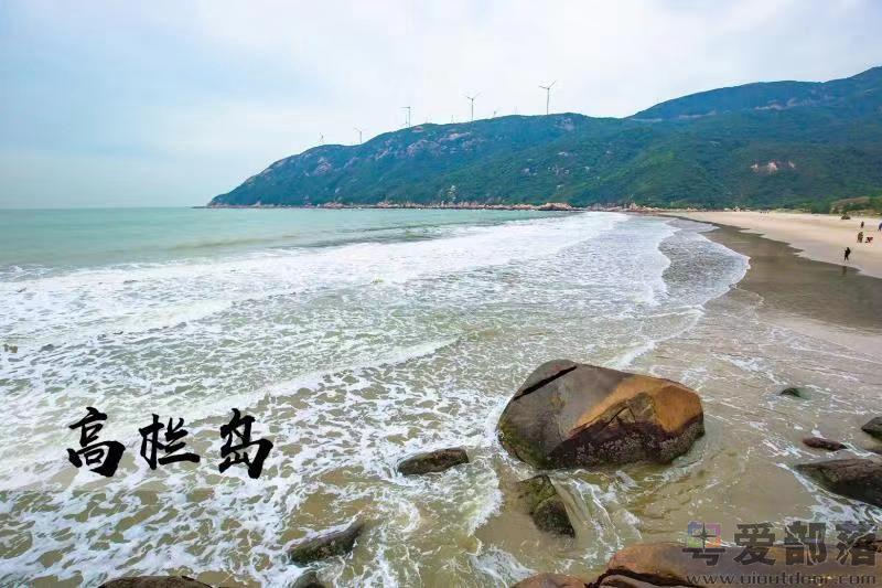 (6)【12.2周日】珠海高栏岛观绝色山海风光,邂逅广东最美风车山-户外活动图-驼铃网