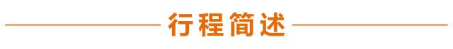 (11)火热报名!每周六日出发,【马头石铁索栈道】| 马头山极限攀岩、亚洲第一高屋顶-户外活动图-驼铃网