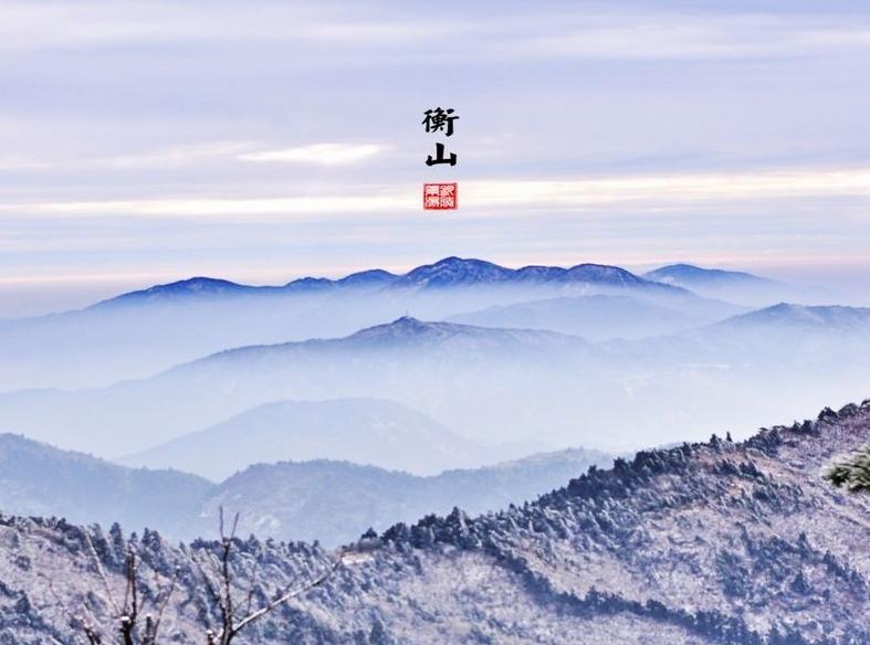 (5)【五岳衡山】冬季南岳衡山看雪|南方最美的雾凇 12.14-16汽车出发-户外活动图-驼铃网
