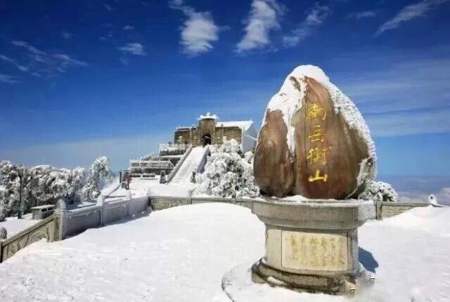 (1)【五岳衡山】冬季南岳衡山看雪|南方最美的雾凇 12.14-16汽车出发-户外活动图-驼铃网
