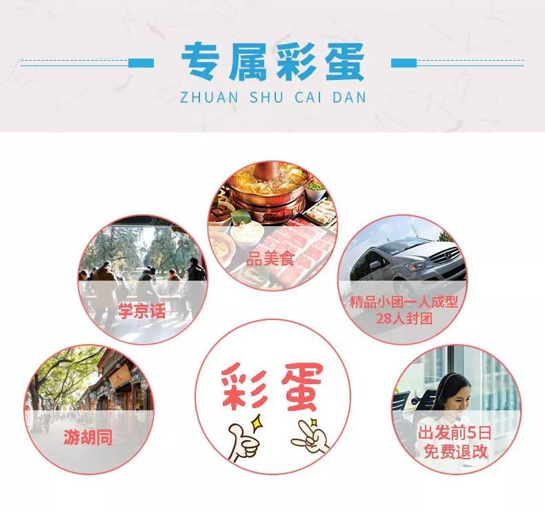 (7)文化古都 皇城之都 尽在北京-户外活动图-驼铃网