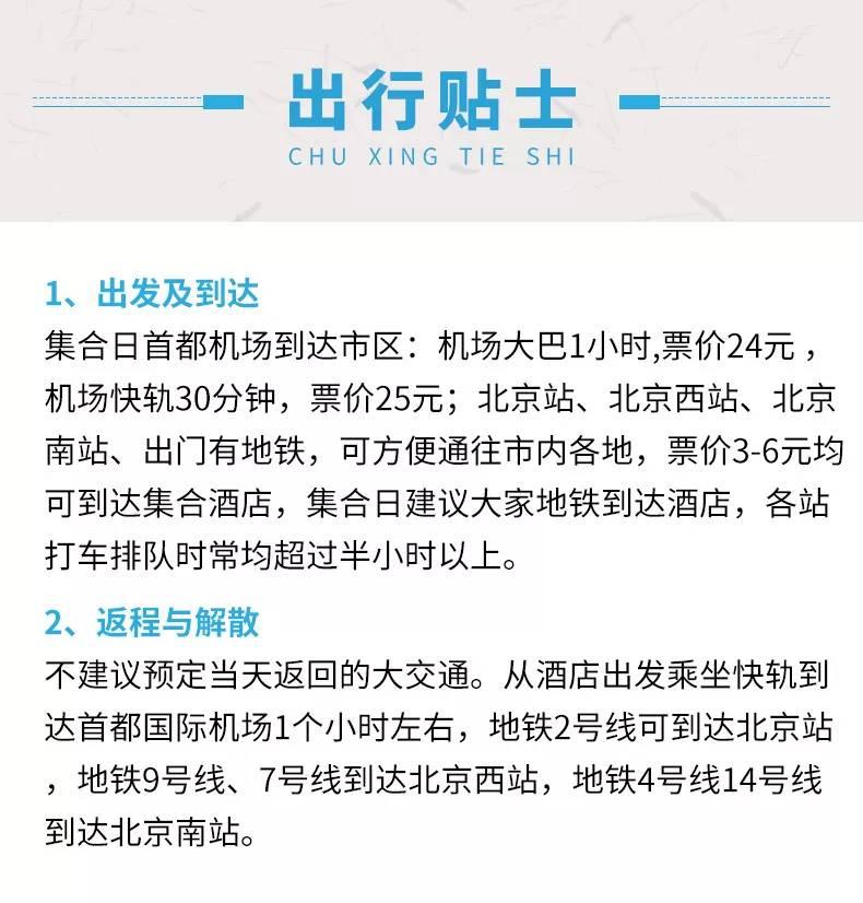 (13)文化古都 皇城之都 尽在北京-户外活动图-驼铃网