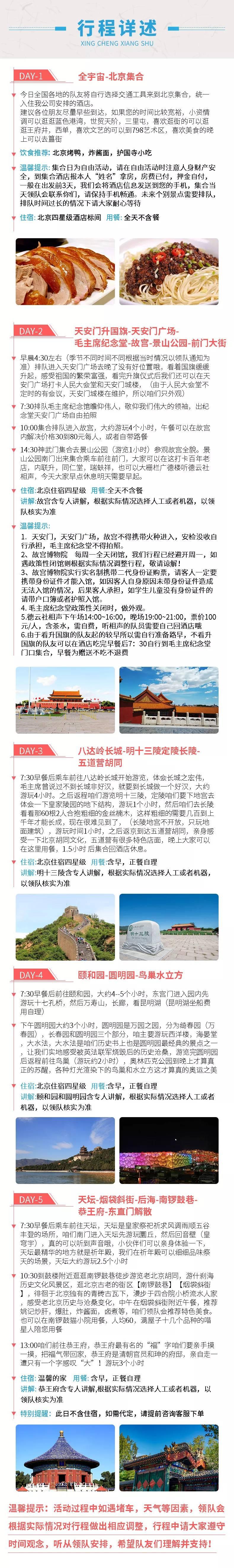 (8)文化古都 皇城之都 尽在北京-户外活动图-驼铃网