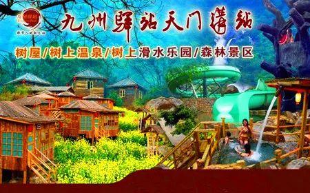 (1)每周六出发:树上温泉+火车小镇+醉美古村-户外活动图-驼铃网