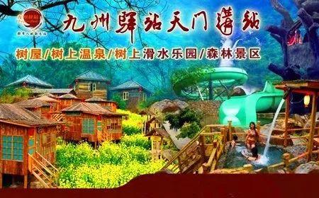 (2)每周六出发:树上温泉+火车小镇+醉美古村-户外活动图-驼铃网