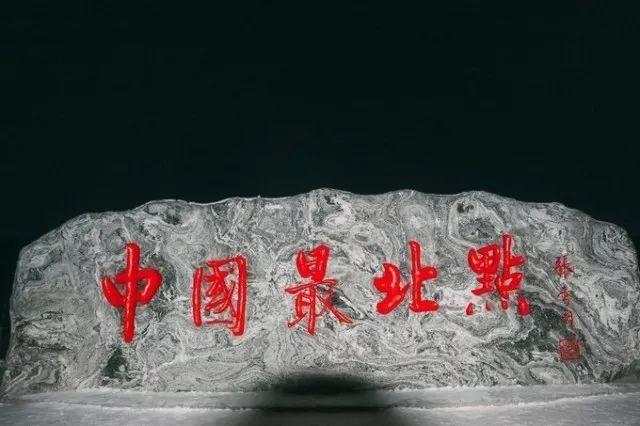 (28)【梦幻冷极】海拉尔-呼伦湖-满洲里-敖鲁古雅使鹿部落-冷极村-漠河-龙江第一湾-黑龙江冰面穿越-北极村-圣诞村-滑雪-户外活动图-驼铃网