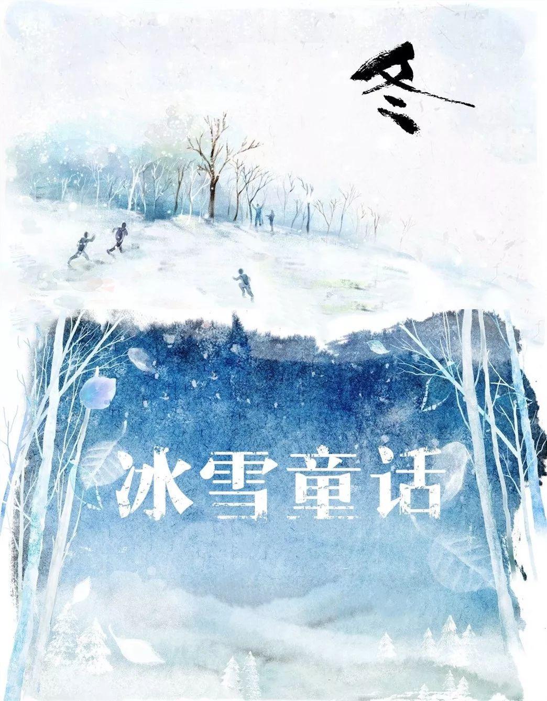 (2)【冰雪童话】亲子专线 哈尔滨-俄式风情伏尔加庄园-亚布力滑雪-雪乡穿越森林-镜泊湖冰瀑-冬捕-虎园6日-户外活动图-驼铃网