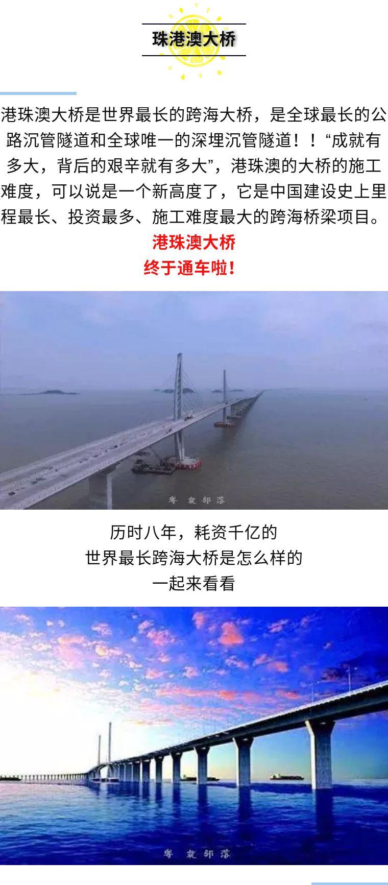 (1)【珠港澳大桥】2.16/17 周末两天 船游世界最长的跨海大桥,圆明新园赏奇观-户外活动图-驼铃网