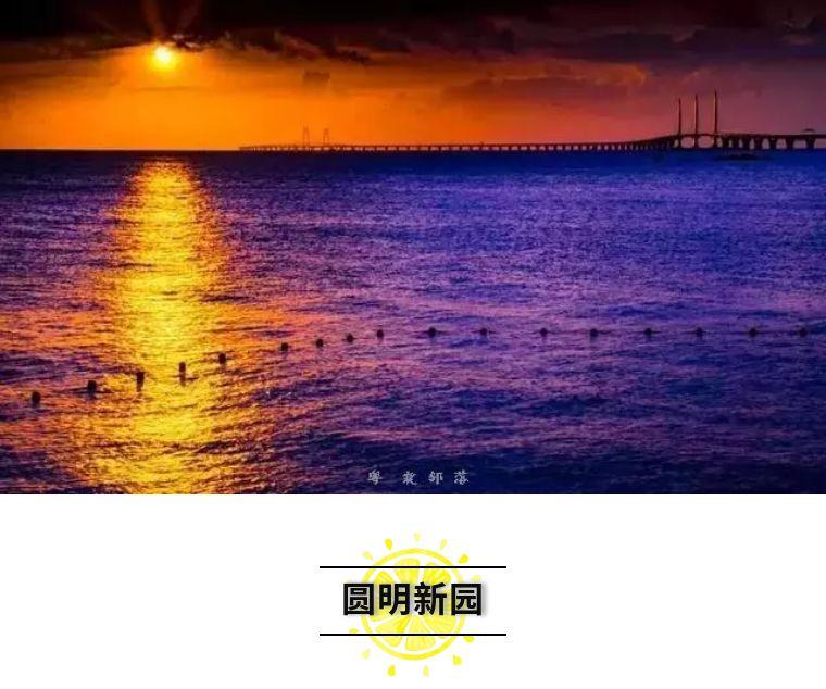 (4)【珠港澳大桥】2.16/17 周末两天 船游世界最长的跨海大桥,圆明新园赏奇观-户外活动图-驼铃网