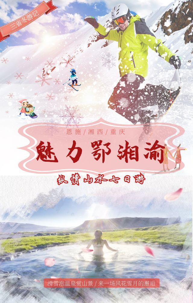 (1)三省冬游记--魅力鄂湘渝七日游-户外活动图-驼铃网