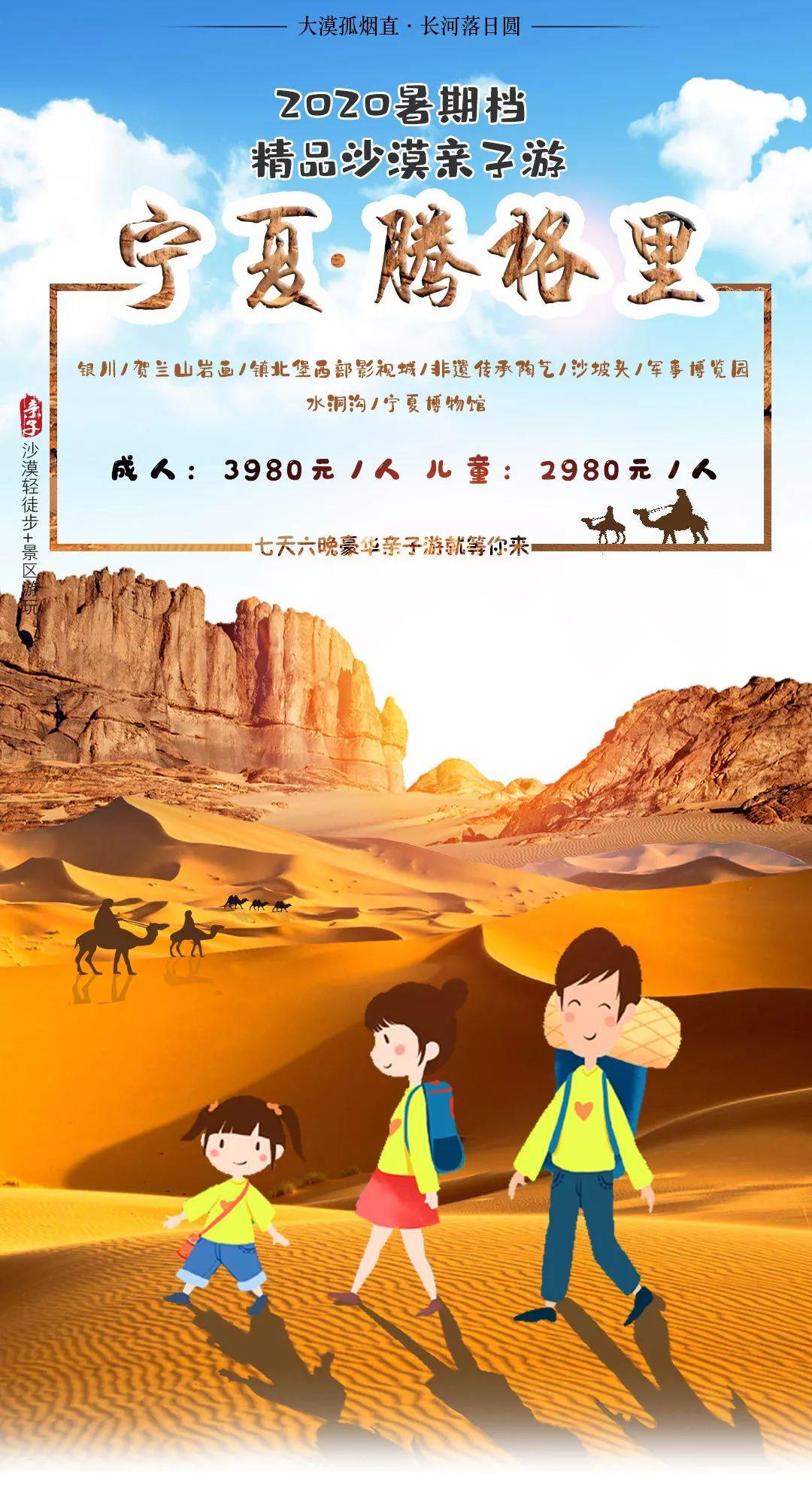(1)宁夏&腾格里沙漠2020年暑期亲子游-户外活动图-驼铃网